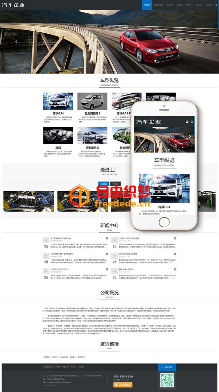 爱上源码网文章营销型响应式汽车销售展示类织梦模板(自适应手机端) 整站源码下载的内容插图
