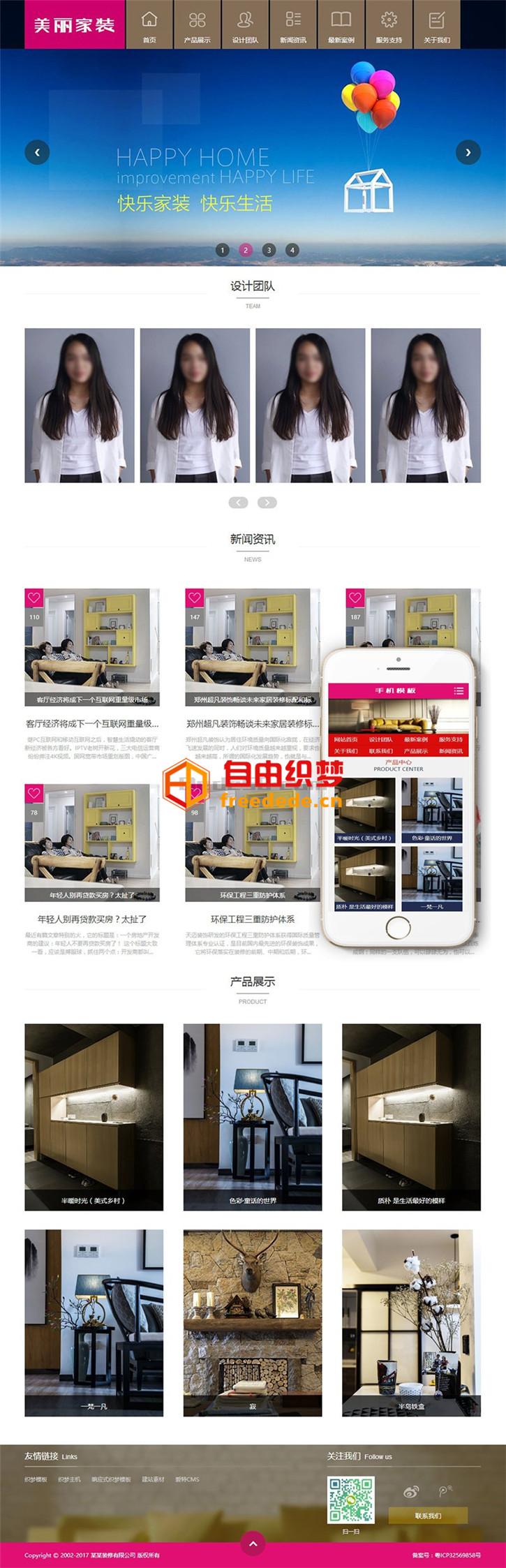 爱上源码网文章dedecms网站源码简洁装修装饰家装类织梦模板(带手机端)的内容插图