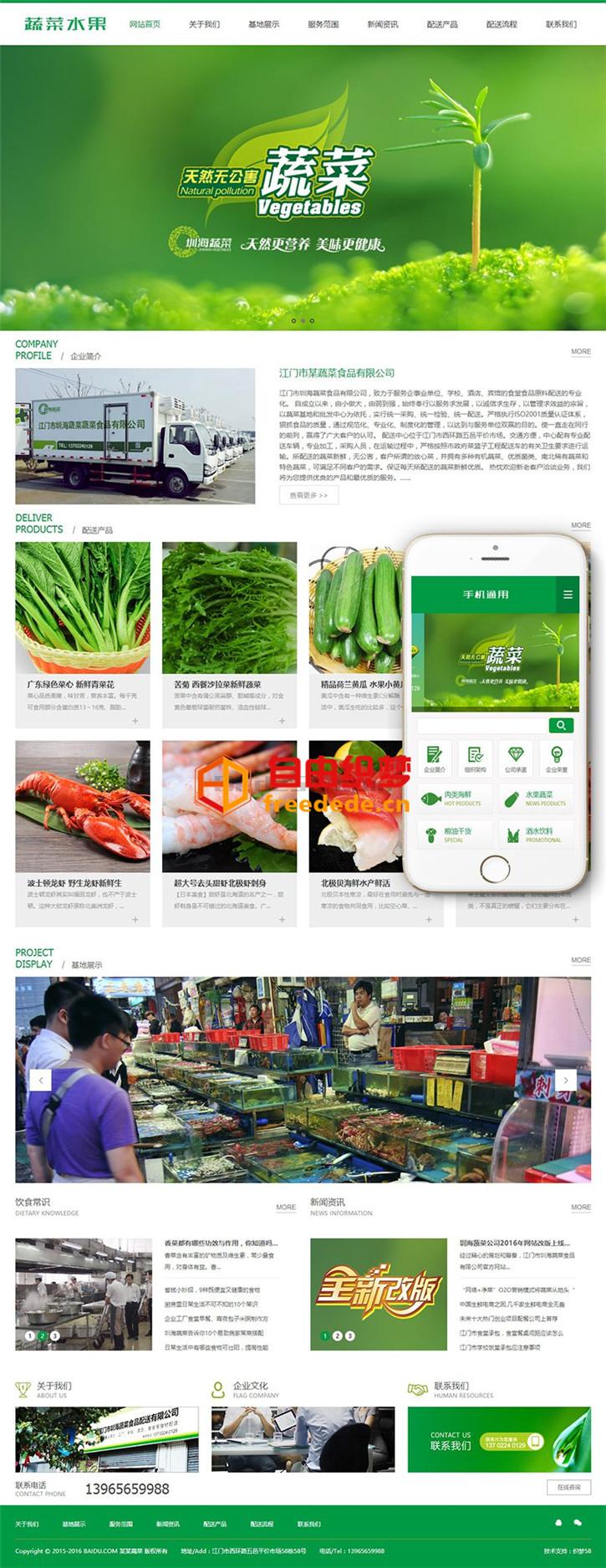 爱上源码网文章dedecms网站源码绿色蔬菜水果产品类网站织梦模板(带手机端)的内容插图