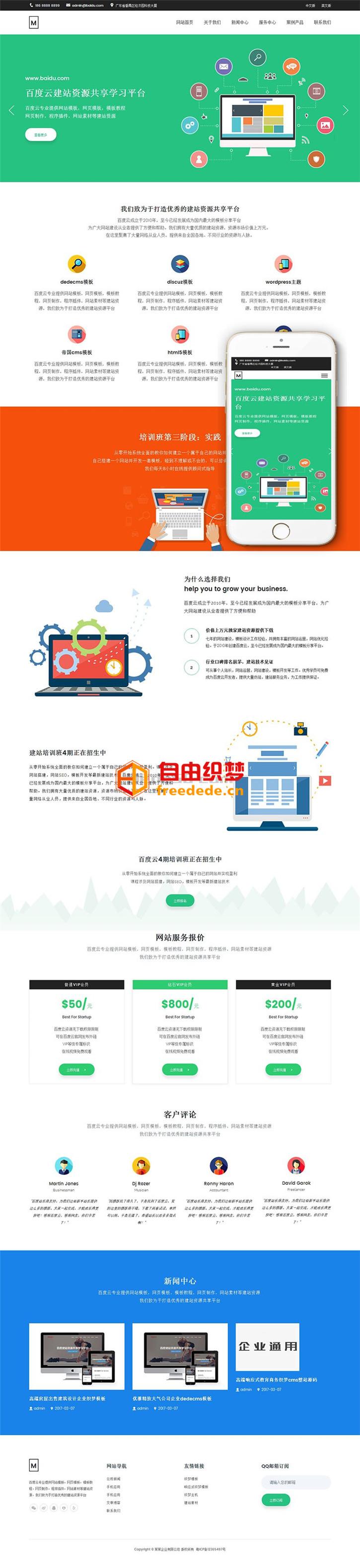 爱上源码网文章dedecms网站源码响应式高端绿色网站建设织梦企业模板(自适应手机端)的内容插图