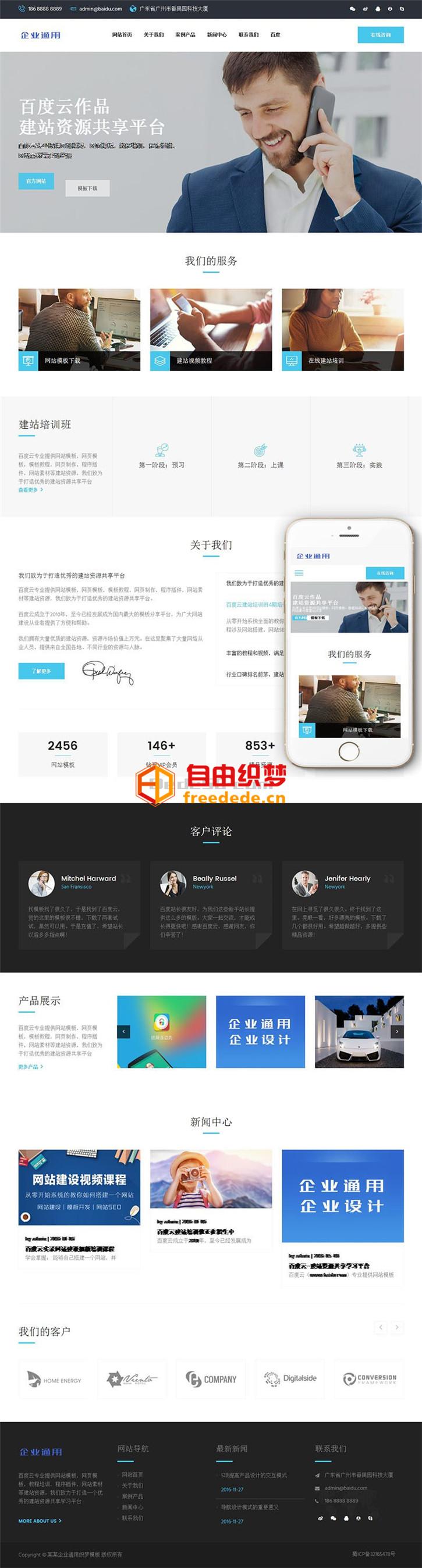 爱上源码网文章dedecms网站源码响应式蓝色高端商务公司企业整站源码(自适应手机端)的内容插图