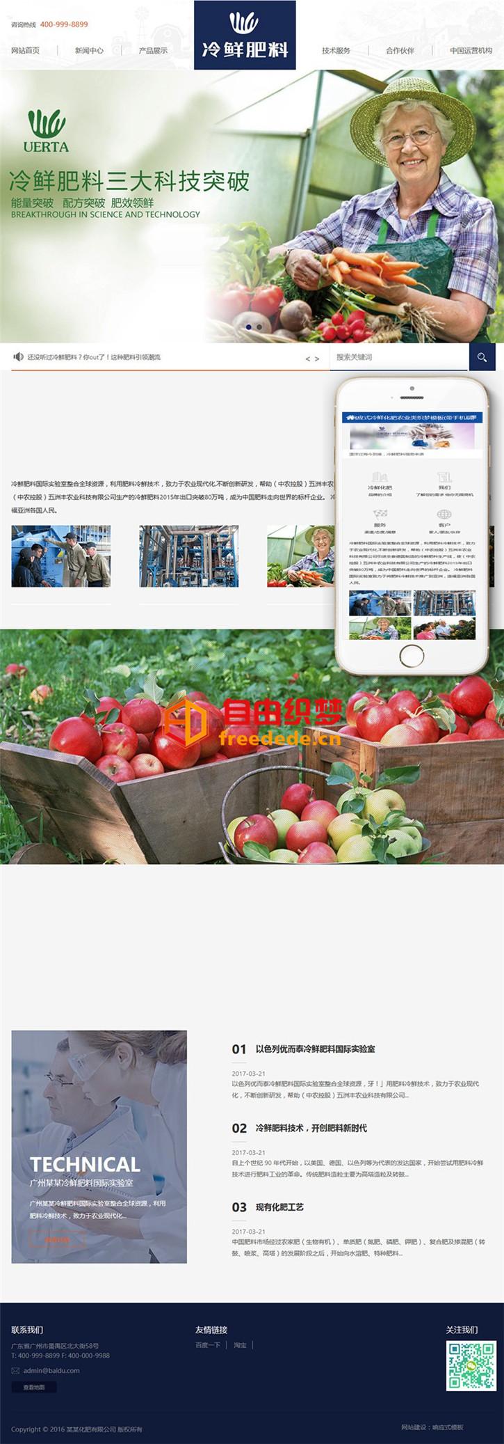 爱上源码网文章dedecms网站源码响应式冷鲜化肥农业类织梦模板(自适应手机端)的内容插图