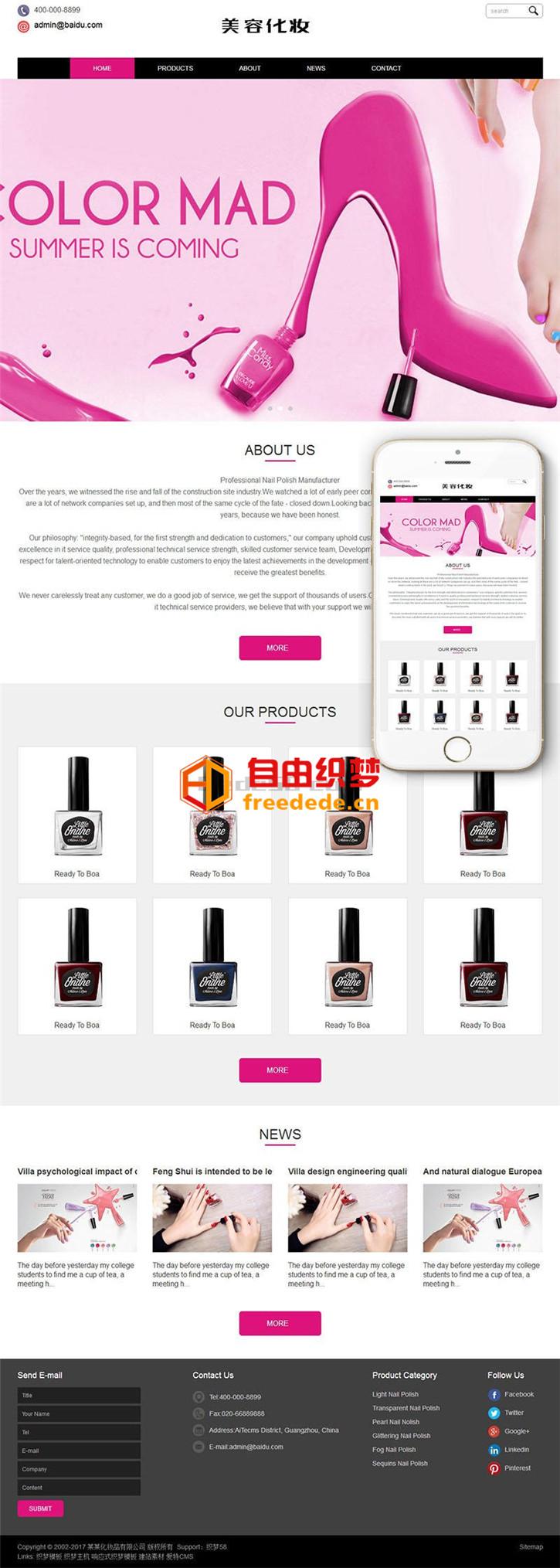 爱上源码网文章dedecms网站源码响应式外贸化妆美容产品网站织梦模板(自适应手机端)的内容插图