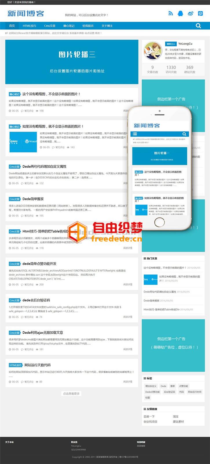 爱上源码网文章dedecms网站源码响应式新闻技术博客类织梦模板(自适应手机端)的内容插图