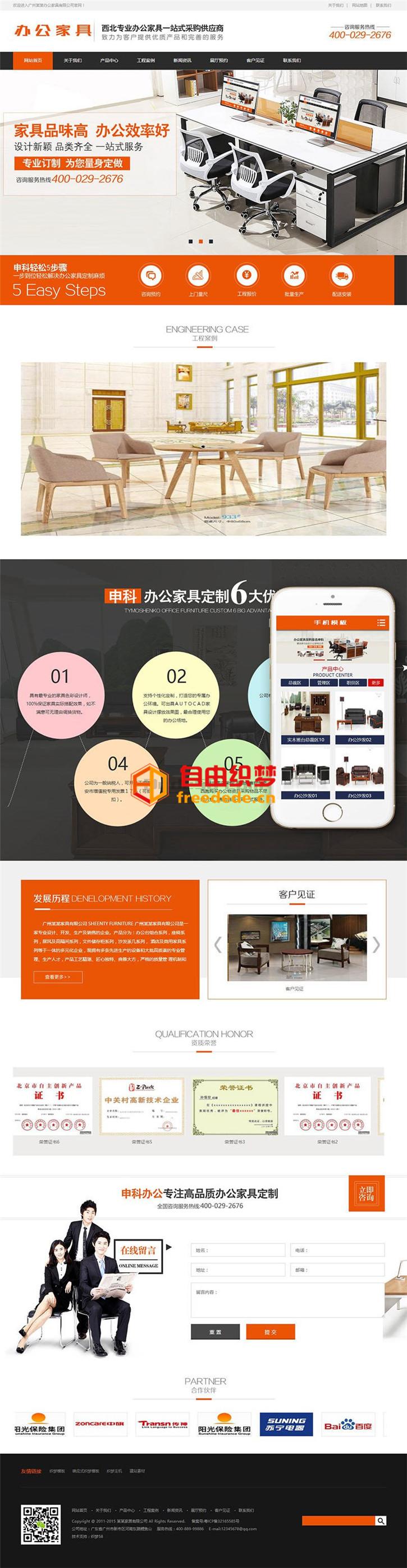 爱上源码网文章dedecms网站源码营销型办公家居家具产品类网站织梦模板(带手机端)的内容插图