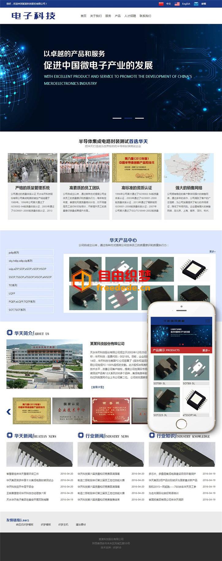 爱上源码网文章dedecms网站源码中英双语微电子科技类网站织梦模板(带手机端)的内容插图