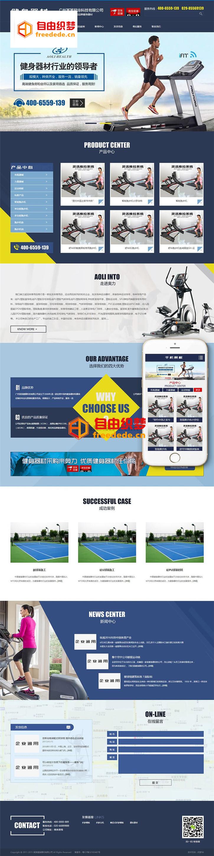 爱上源码网文章营销型健身健康科技器材类网站织梦模板(带手机端)整站源码下载的内容插图