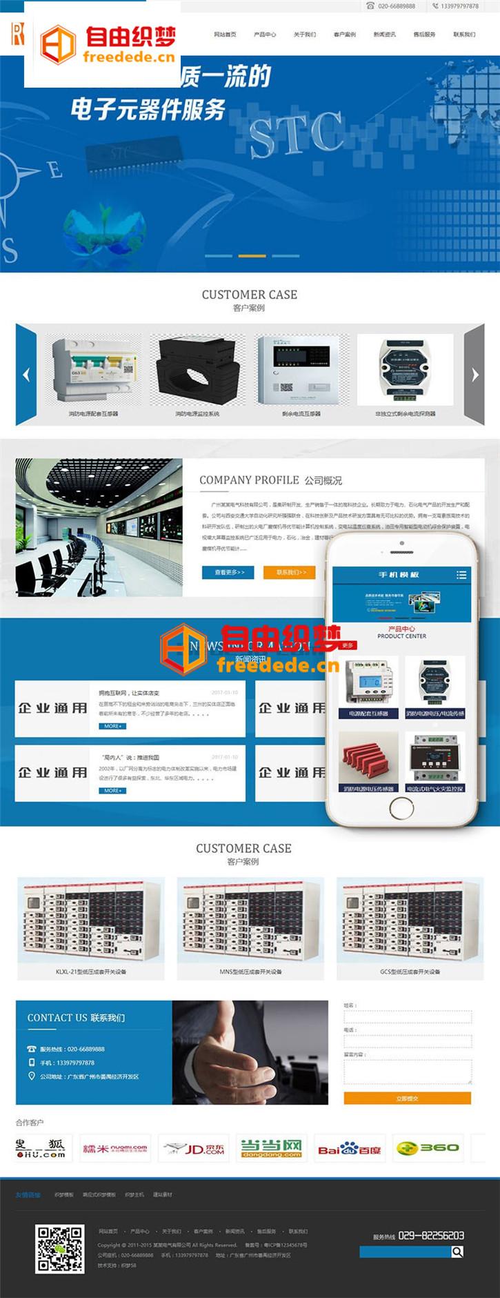 爱上源码网文章营销型电气设备科技类网站织梦dedecms模板(带手机端)整站源码下载的内容插图