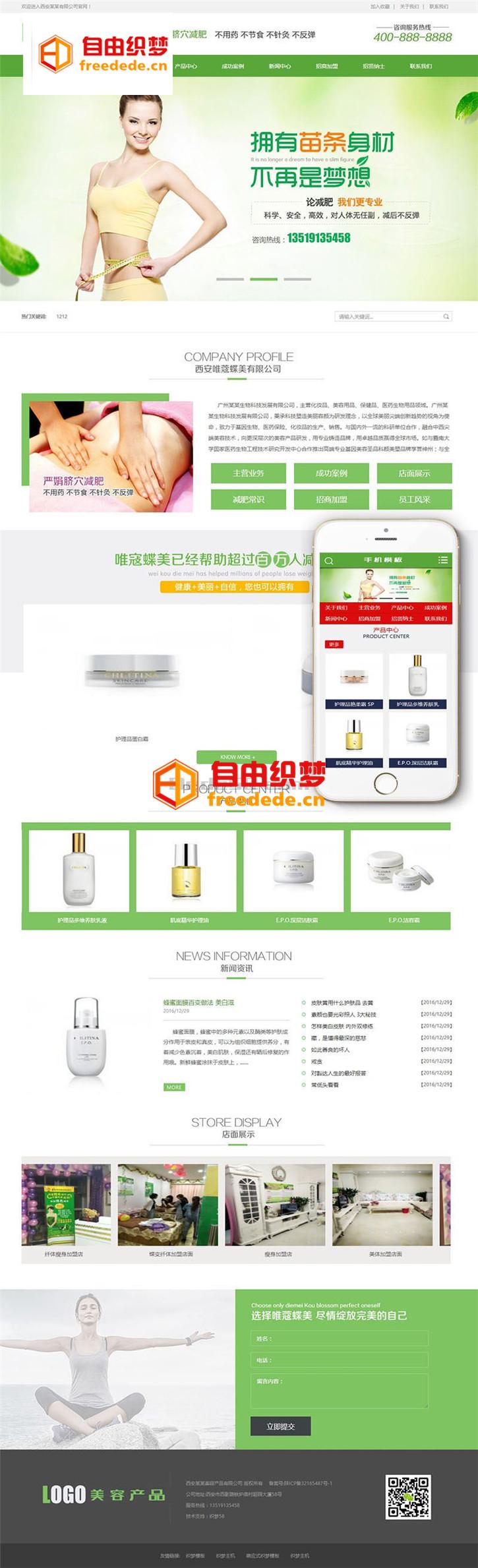 爱上源码网文章营销型化妆美容美白产品类网站织梦模板(带手机端)整站源码下载的内容插图