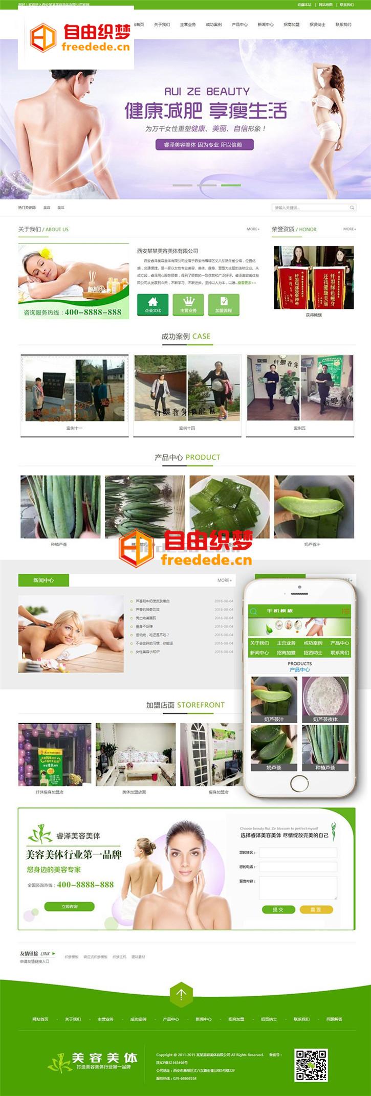 爱上源码网文章营销型绿色健美瑜伽美容类网站织梦模板(带手机端)整站源码下载的内容插图