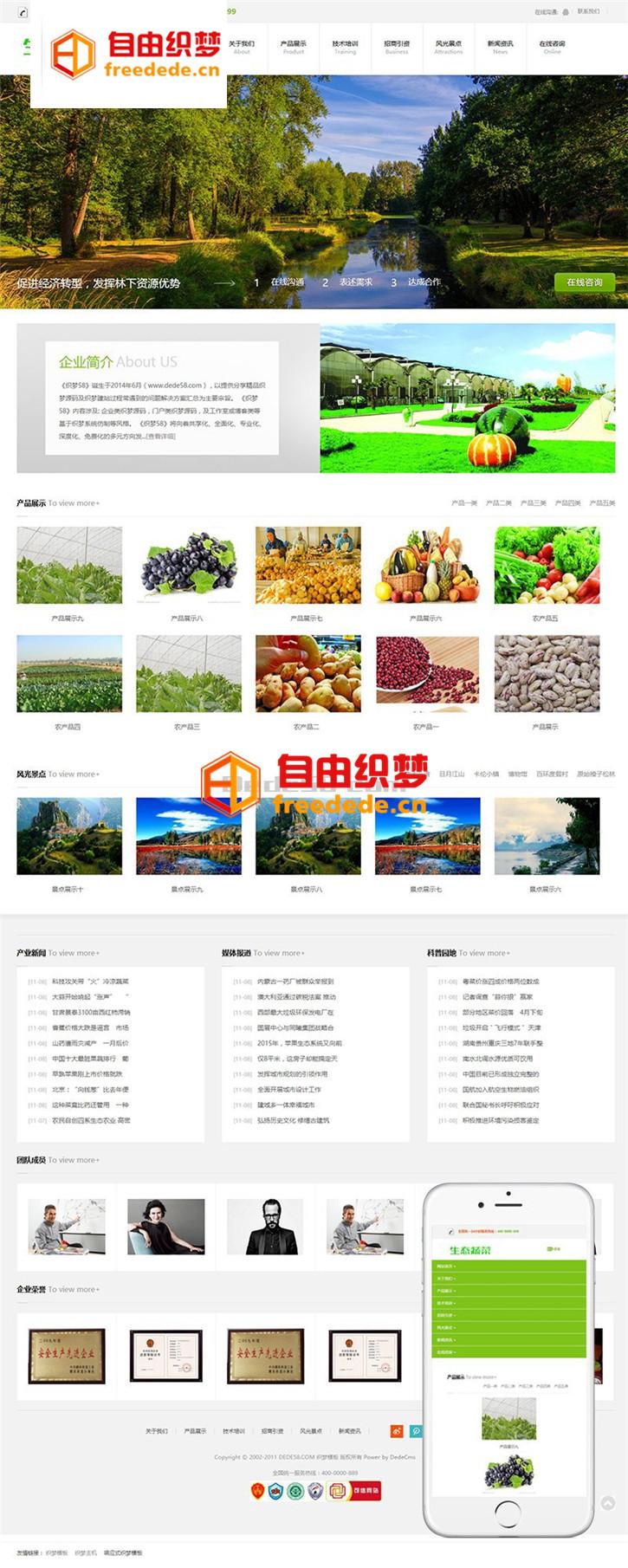 爱上源码网文章营销型响应式生态蔬菜类企业织梦模板(自适应手机端)整站源码下载的内容插图