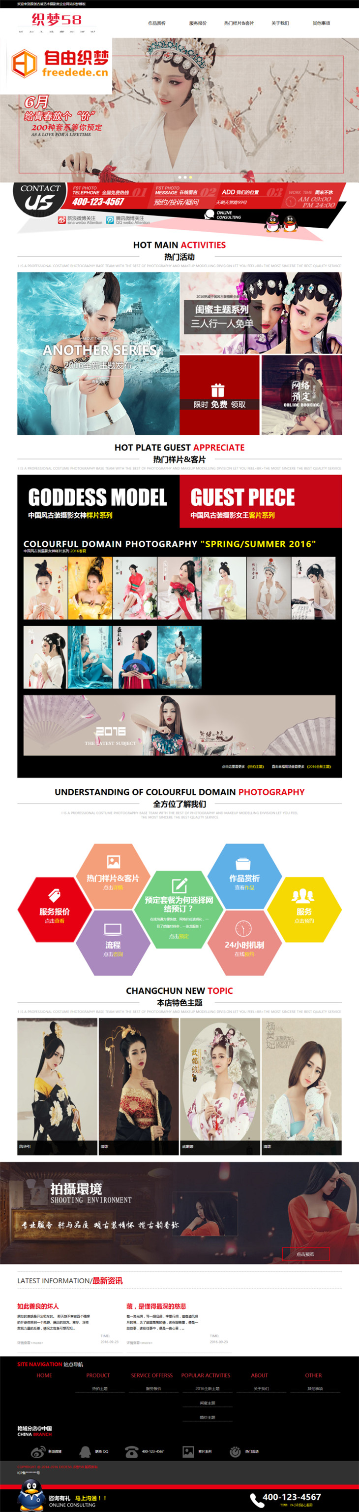 爱上源码网文章营销型原创古装艺术摄影类企业网站织梦模板整站源码下载的内容插图
