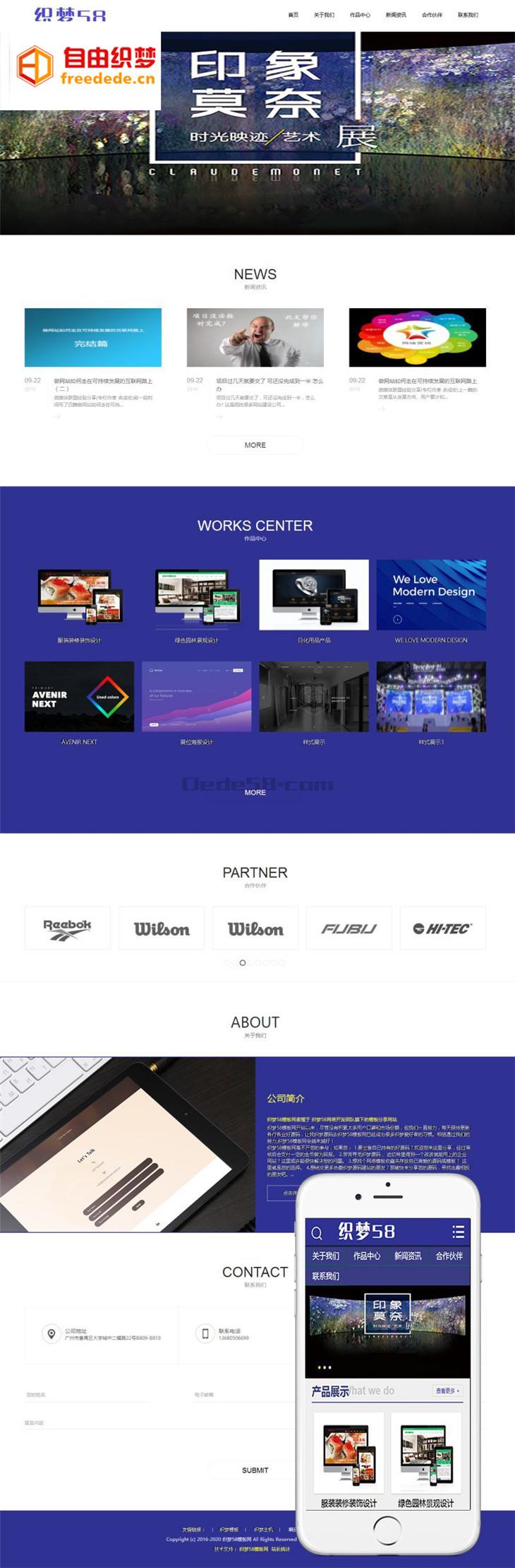 爱上源码网文章营销型高端视觉创意展位设计织梦dedecms模板(带手机端)整站源码下载的内容插图