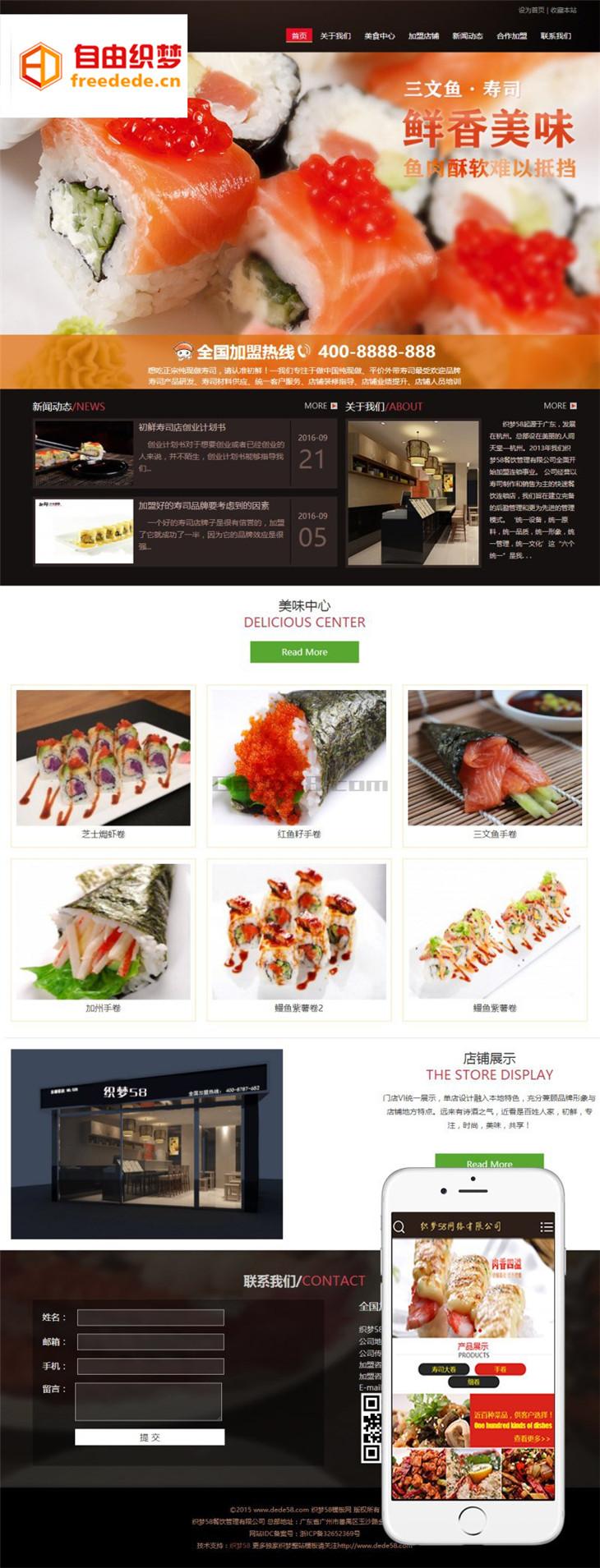 爱上源码网文章营销型寿司料理餐饮管理企业织梦dedecms模板(带手机端)整站源码下载的内容插图
