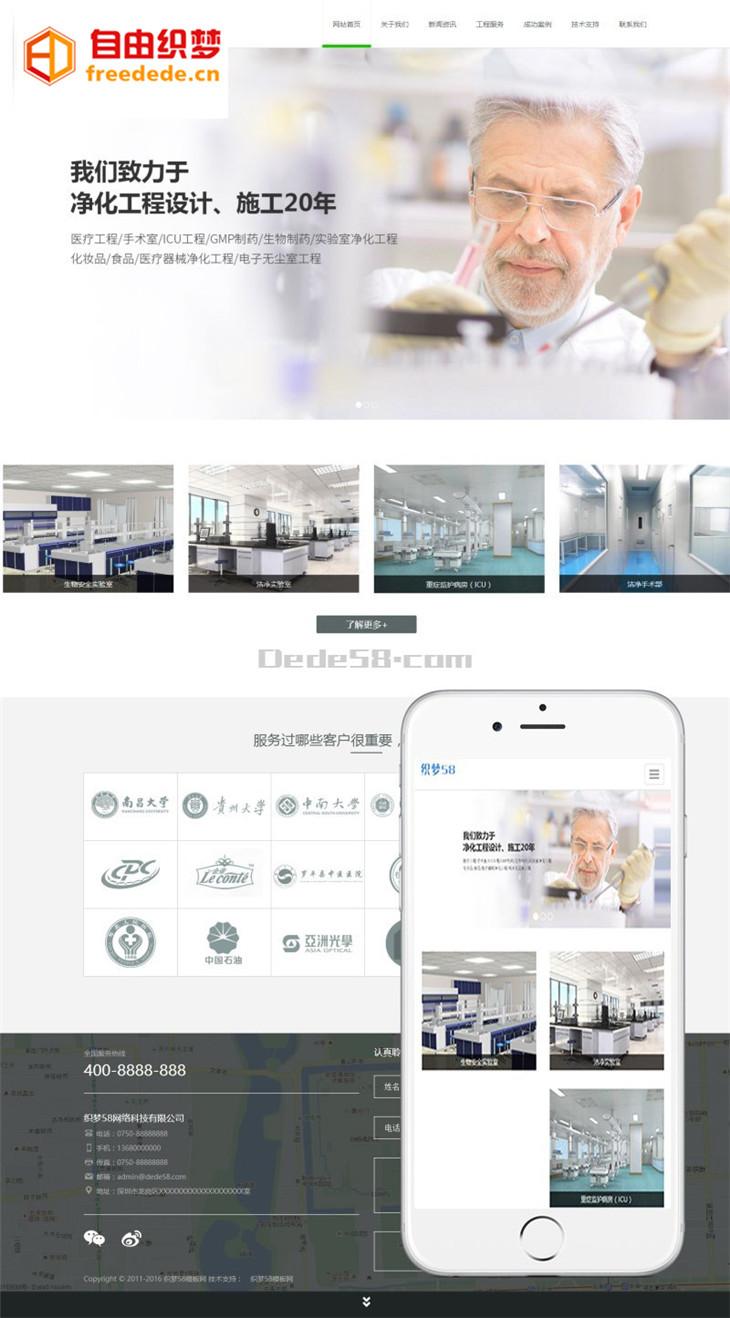 爱上源码网文章营销型响应式医疗净化工程企业织梦dedecms模板(自适应模板)整站源码下载的内容插图