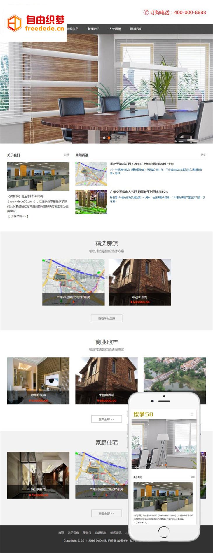 爱上源码网文章营销型房地产企业代理公司网站织响应式梦模板(自适应手机端)整站源码下载的内容插图