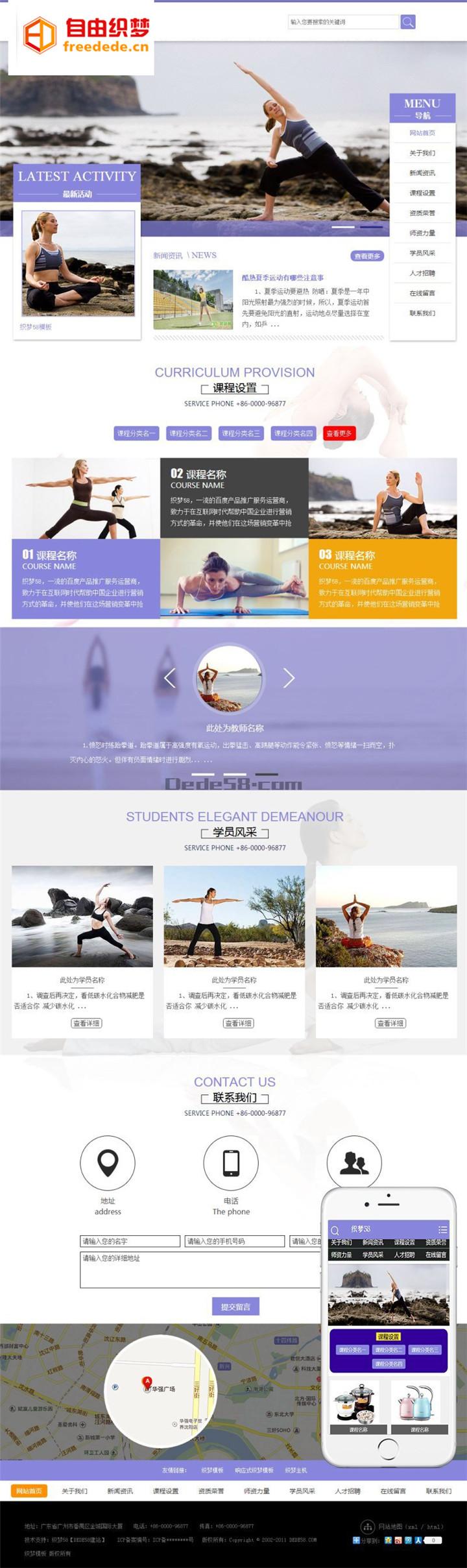 爱上源码网文章生活健身瑜伽类网站织梦模板(带手机版)营销型整站源码下载的内容插图
