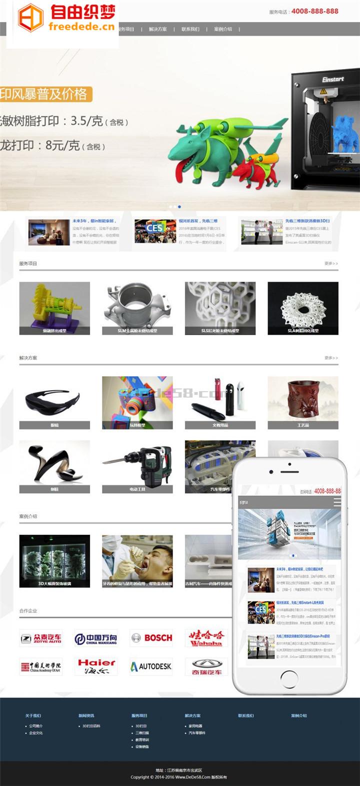 爱上源码网文章响应式3D打印设备公司网站织梦源码(自适应手机版)营销型整站源码下载的内容插图