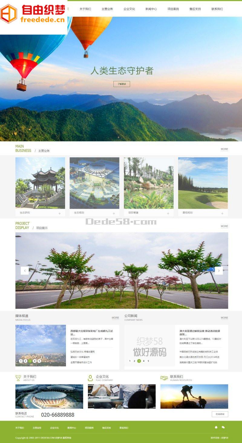 爱上源码网文章营销型dedecms生态园林类企业公司网站织梦模板整站源码下载的内容插图