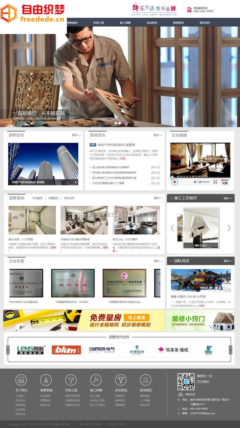 爱上源码网文章营销型dedecms装饰装修施工企业网站织梦模板整站源码下载的内容插图