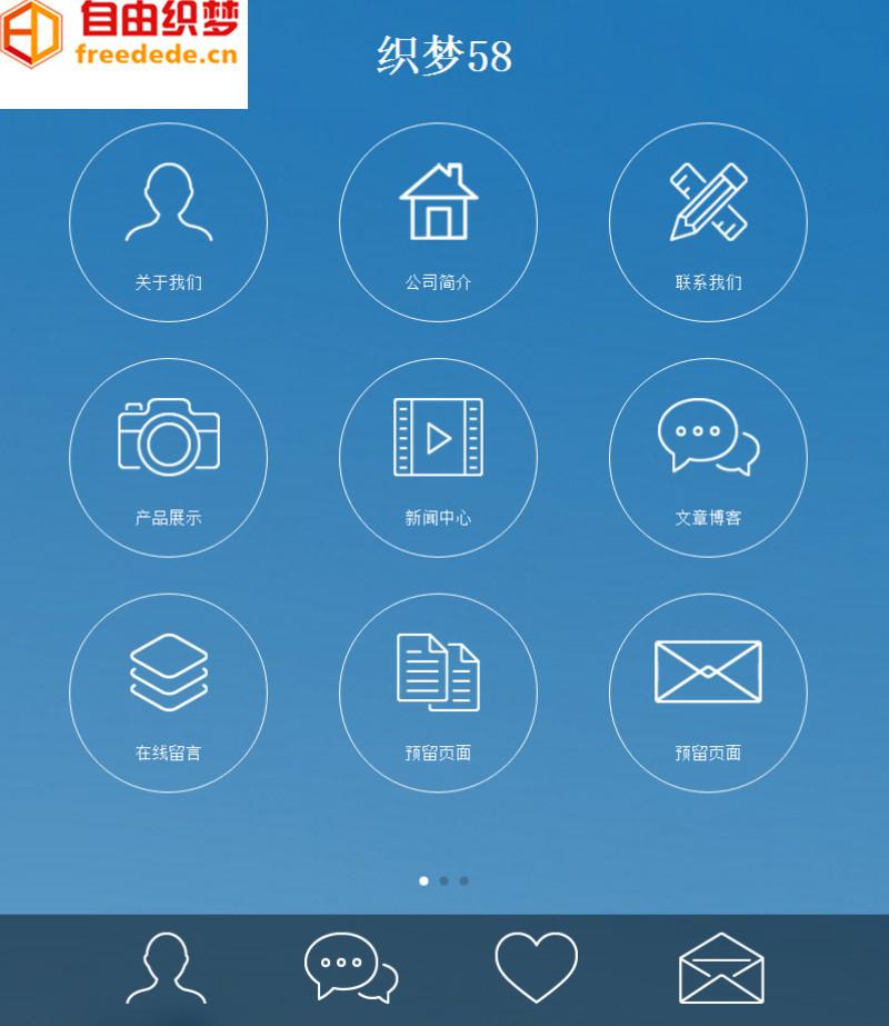 爱上源码网文章营销型高端大气动态加载独立手机织梦模板整站源码下载的内容插图