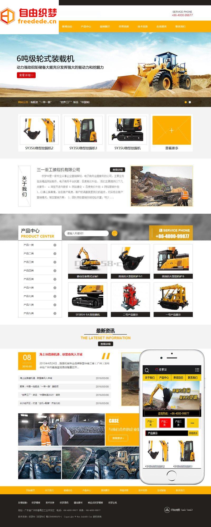 爱上源码网文章营销型黄色机械设备挖掘机类网站织梦模板(带手机端)整站源码下载的内容插图