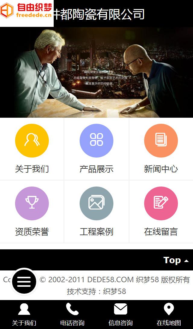 爱上源码网文章营销型建材营销展示类网站织梦手机模板整站源码下载的内容插图