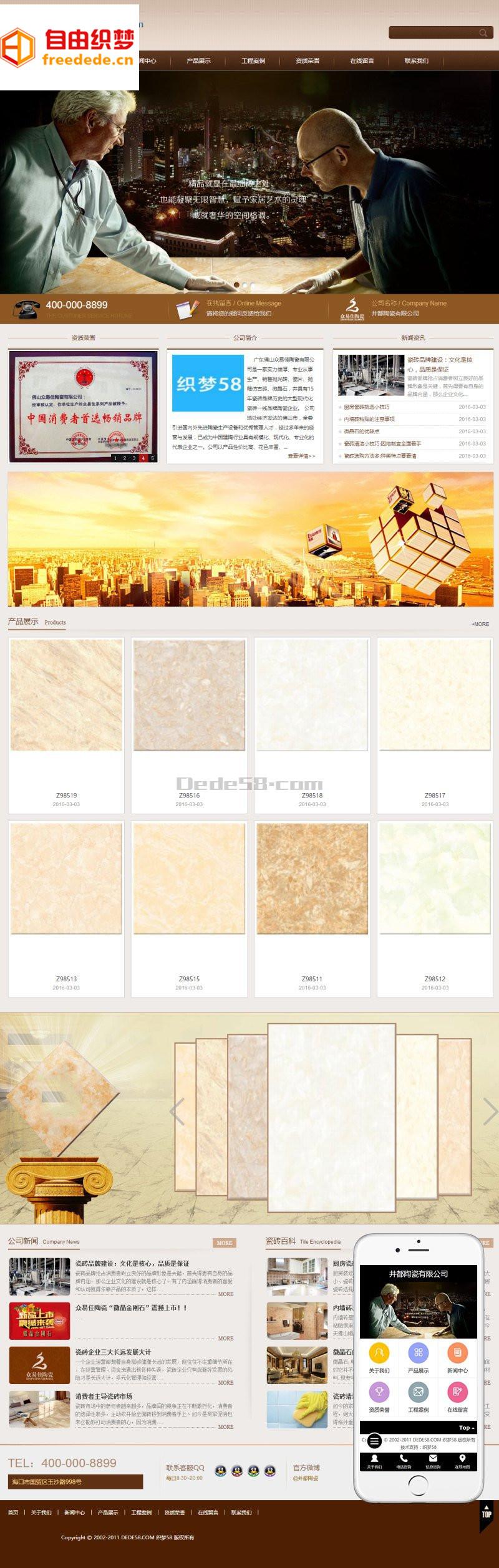 爱上源码网文章营销型棕色陶瓷类企业通用织梦模板(带手机版)整站源码下载的内容插图