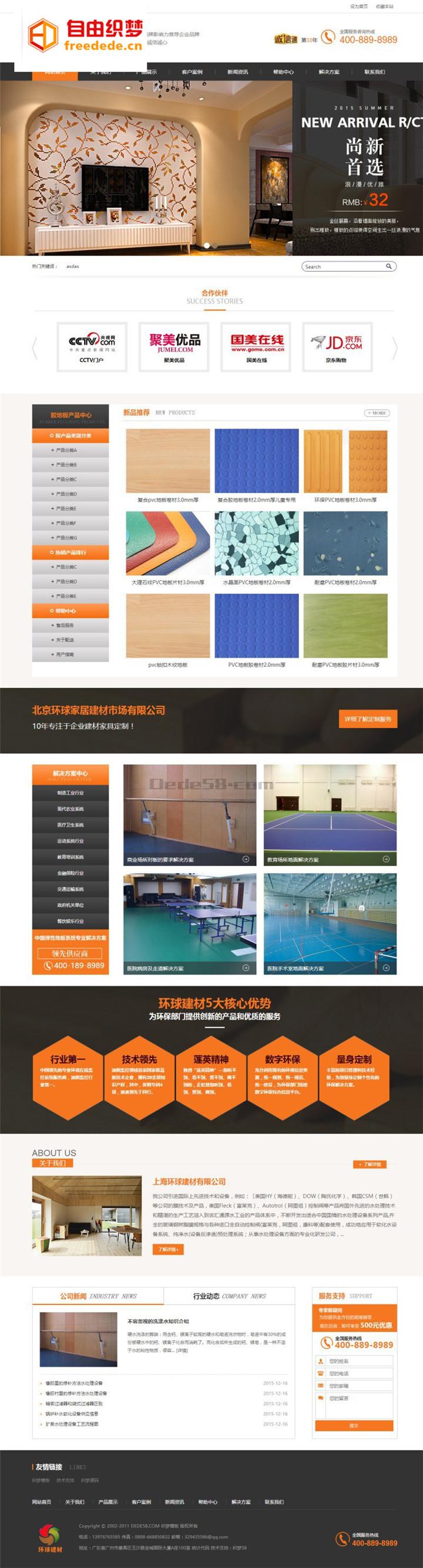爱上源码网文章dedecms装饰建材家具织梦模板产品展示网站模板营销型整站源码的内容插图