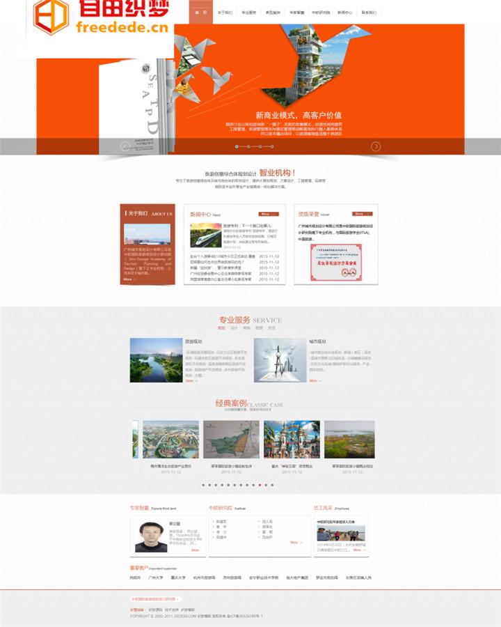 爱上源码网文章营销型旅游规划设计研究院类网站织梦模板整站源码下载的内容插图