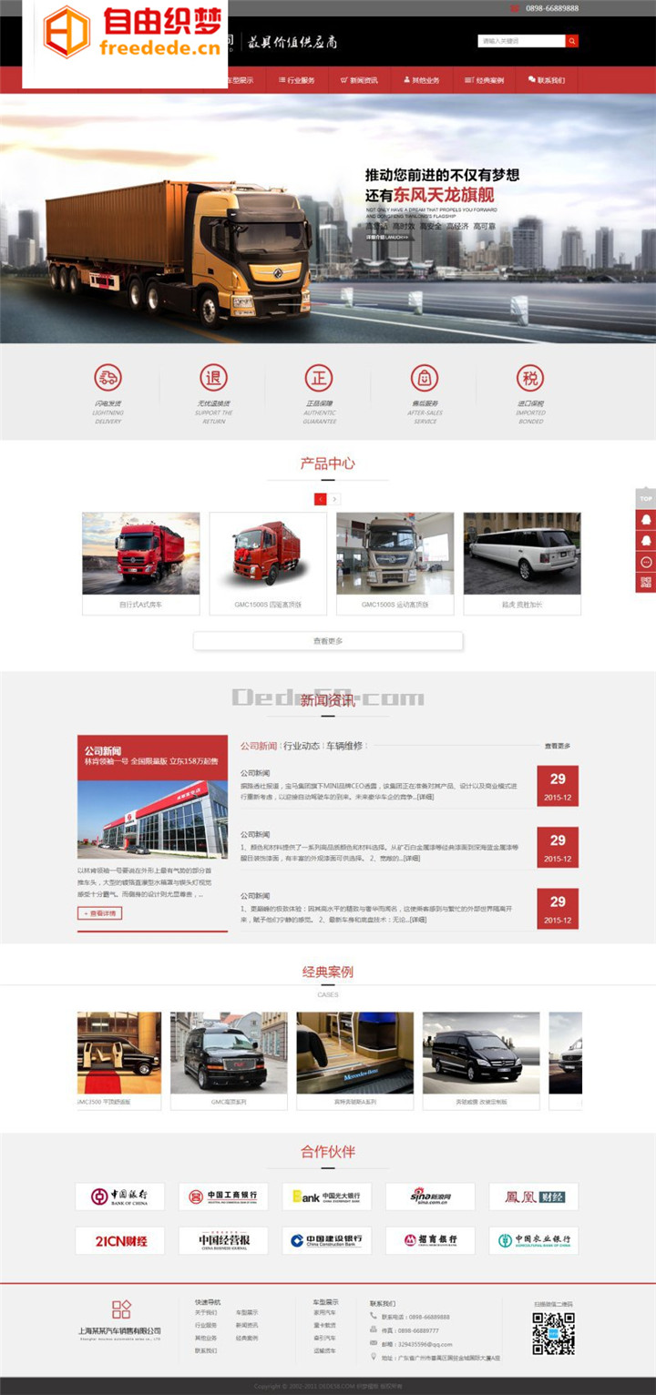 爱上源码网文章汽车销售类公司网站织梦企业模板营销型整站源码下载的内容插图