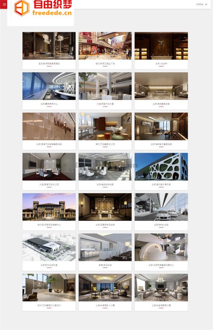爱上源码网文章响应式建筑工程设计管理类企业网站织梦模板营销型整站源码下载的内容插图