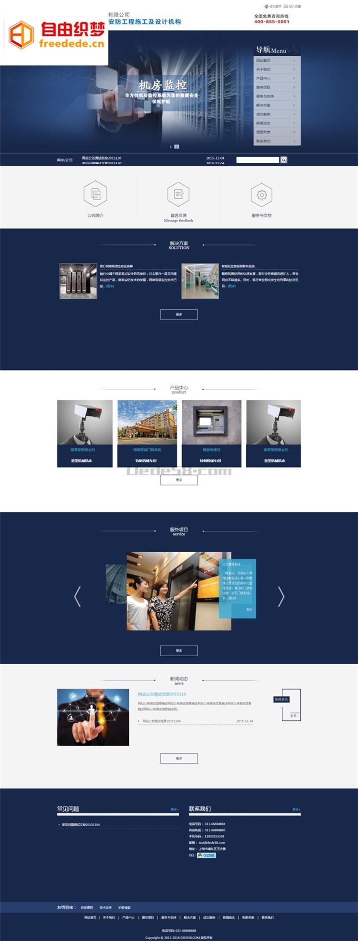 爱上源码网文章电子监控机械电子类企业网站织梦模板营销型整站源码下载的内容插图