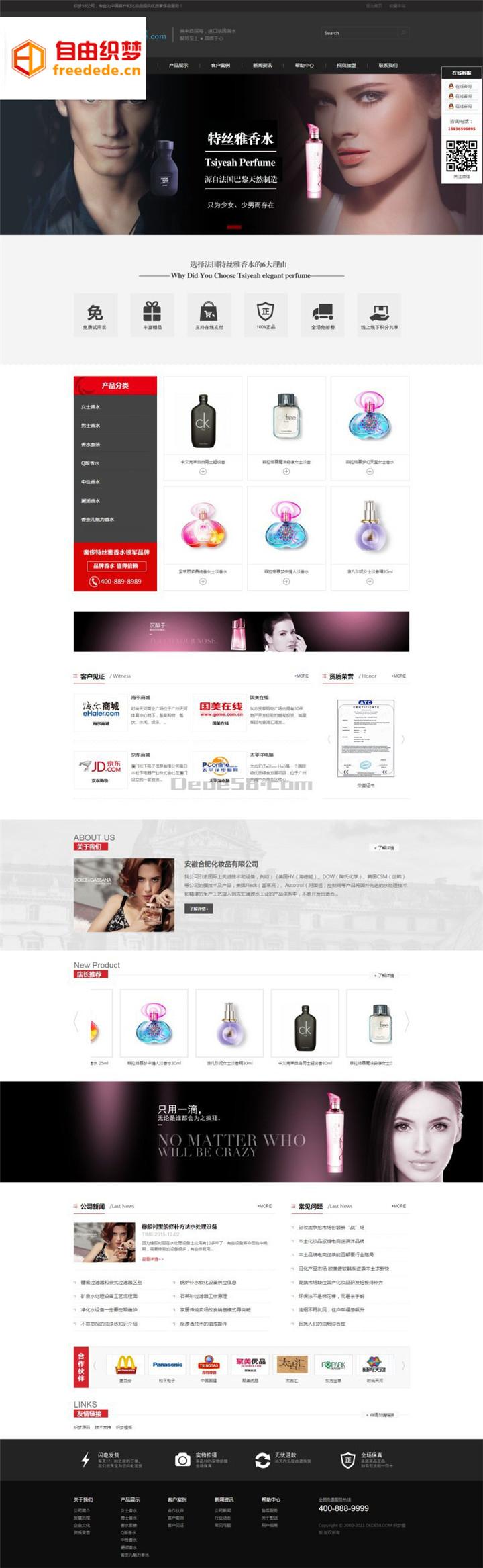 爱上源码网文章黑色化妆品类企业网站织梦模板营销型整站源码下载的内容插图