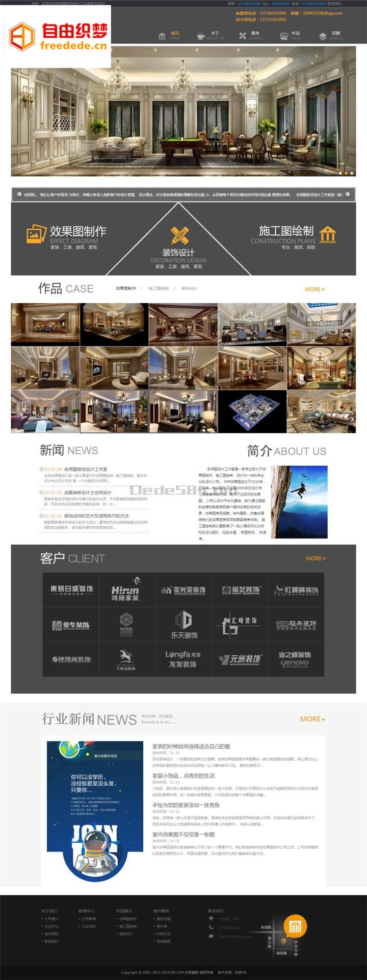 爱上源码网文章黑色设计装饰装修类网站织梦模板营销型整站源码下载的内容插图