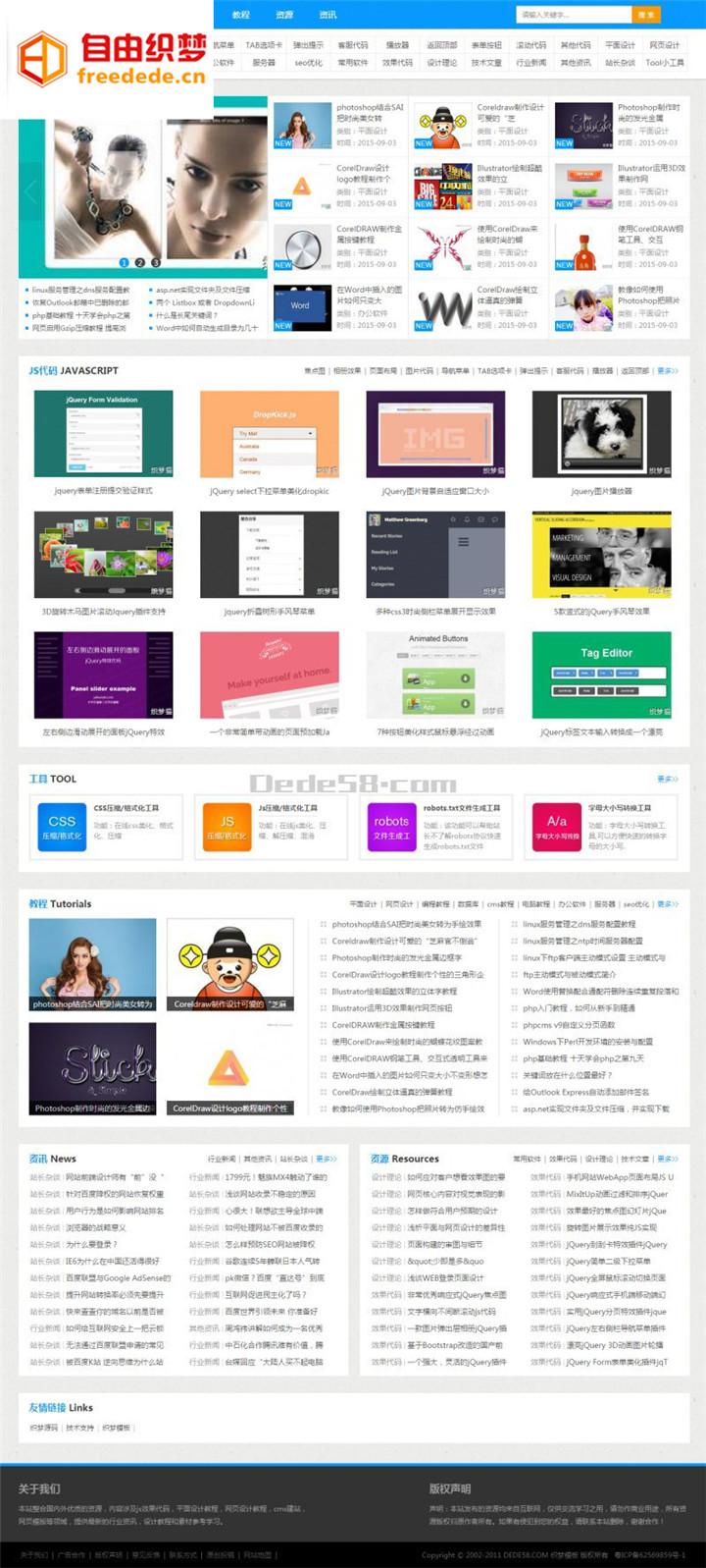 爱上源码网文章蓝色素材资源文章类织梦模板营销型整站源码下载的内容插图