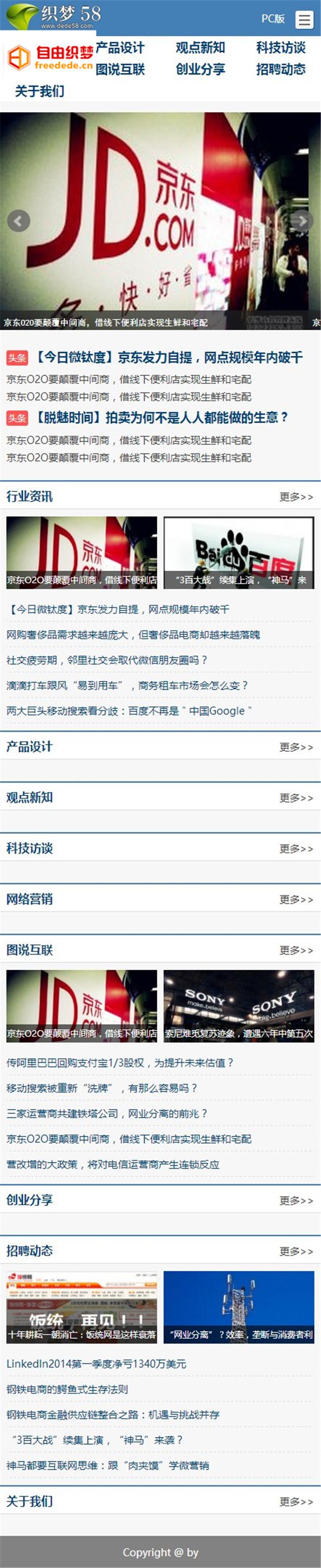爱上源码网文章最新版织梦蓝色新闻博客类手机模板营销型整站源码下载的内容插图