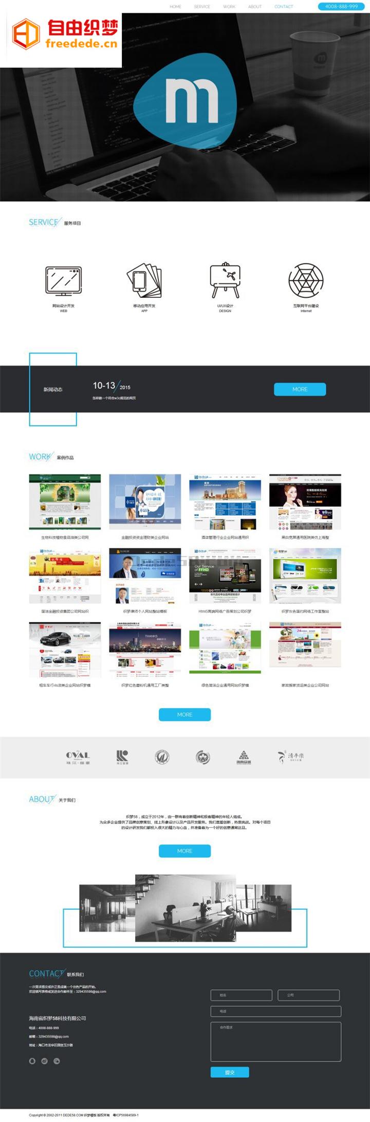 爱上源码网文章html5高端网络建站设计工作室网站织梦模板营销型整站源码下载的内容插图