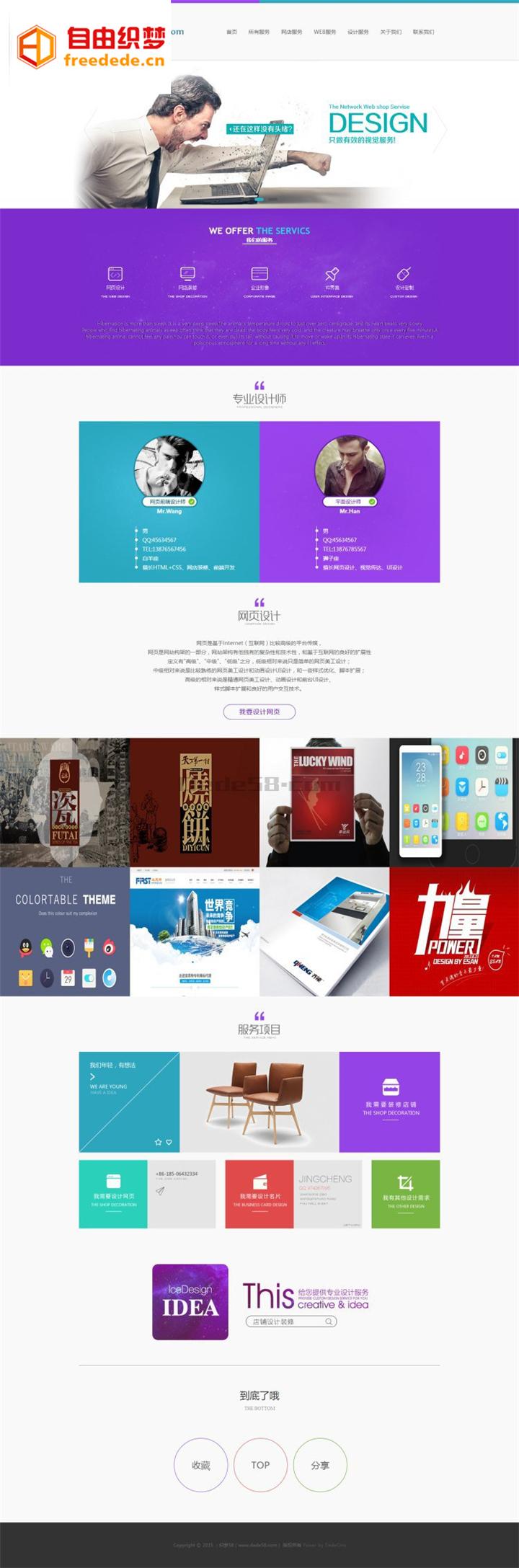 爱上源码网文章html5设计高端IT企业建站类企业织梦网站模板营销型整站源码下载的内容插图