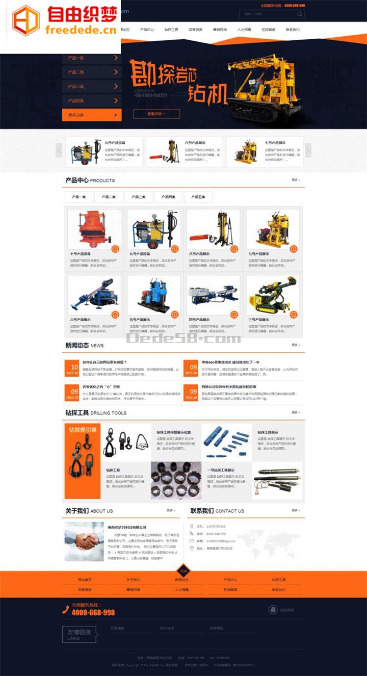 爱上源码网文章橙黄色机电设备产品企业公司网站织梦源码营销型整站源码下载的内容插图