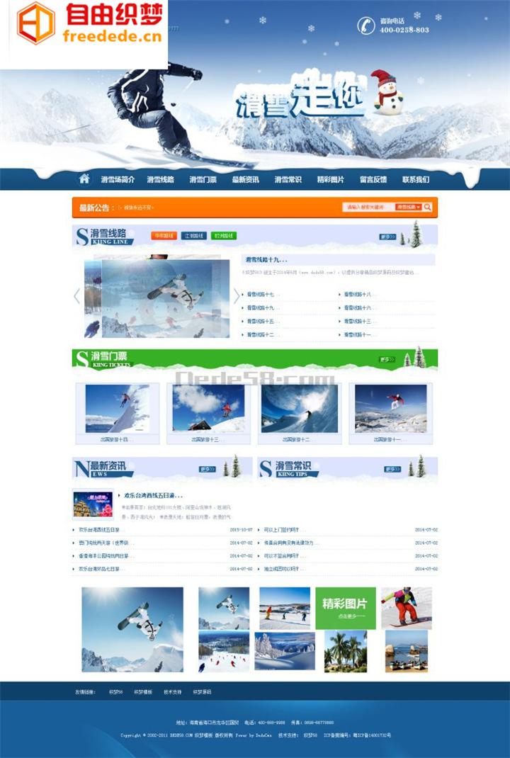 爱上源码网文章大气滑雪户外活动拓展类企业网站织梦模板营销型整站源码下载的内容插图