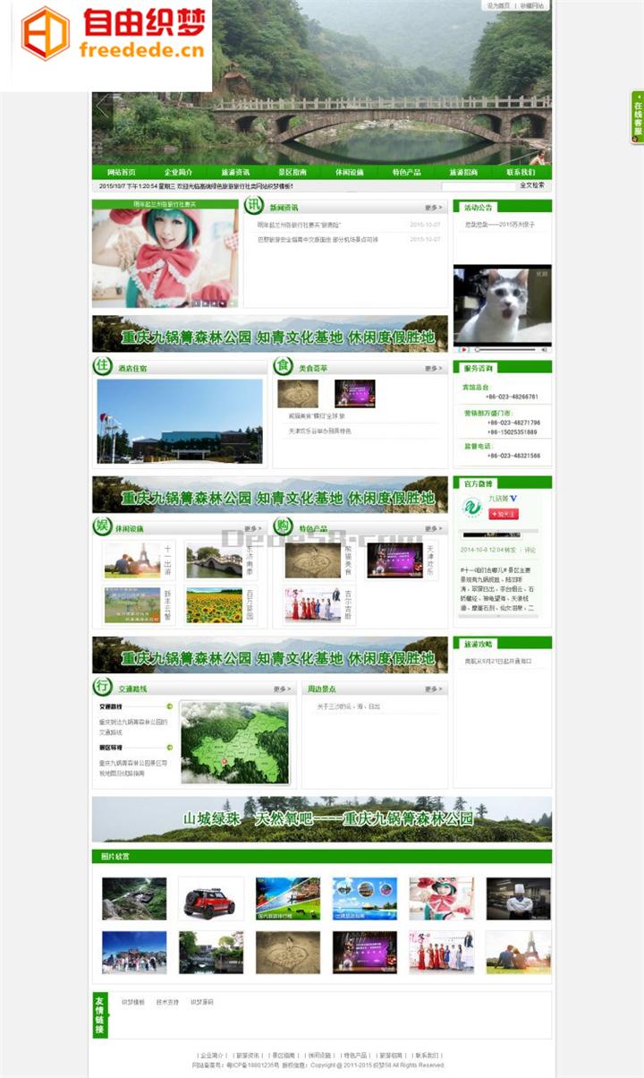 爱上源码网文章高端绿色旅游旅行社类网站织梦模板营销型整站源码下载的内容插图