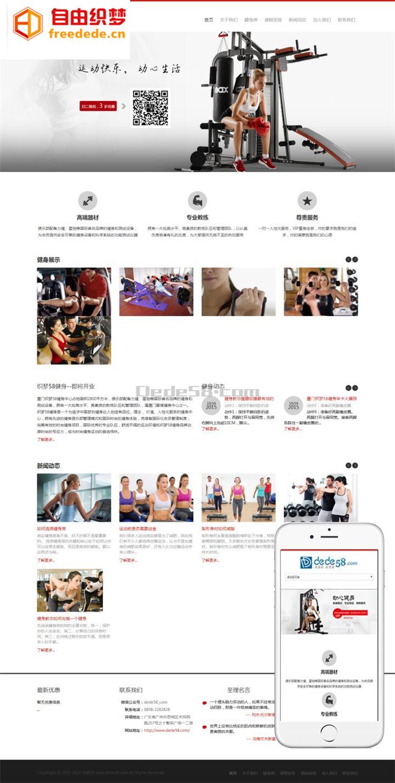 爱上源码网文章织梦CMS自适应健身房信息展示网站模板营销型整站源码下载的内容插图