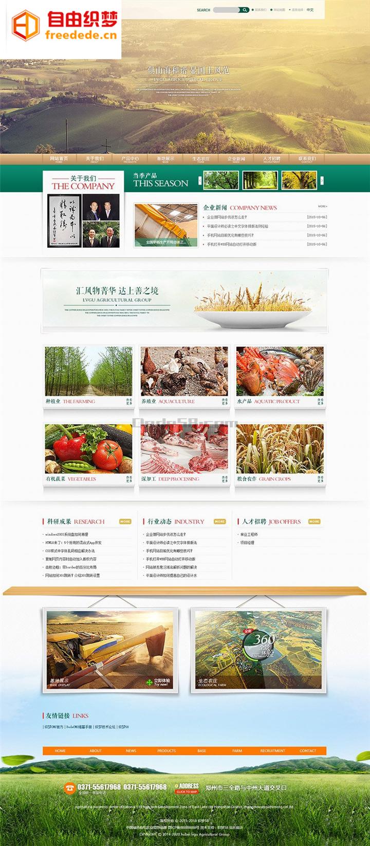 爱上源码网文章织梦绿色高端农业园林类行业整站模板营销型整站源码下载的内容插图