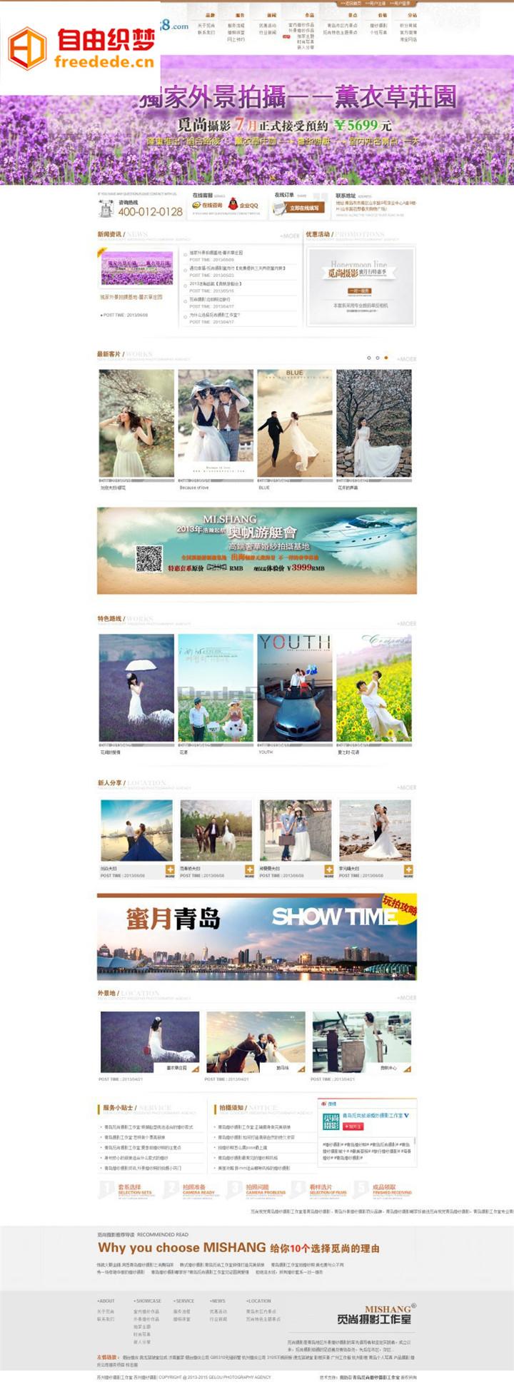 爱上源码网文章婚纱摄影工作室影楼类企业网站织梦模板营销型整站源码下载的内容插图