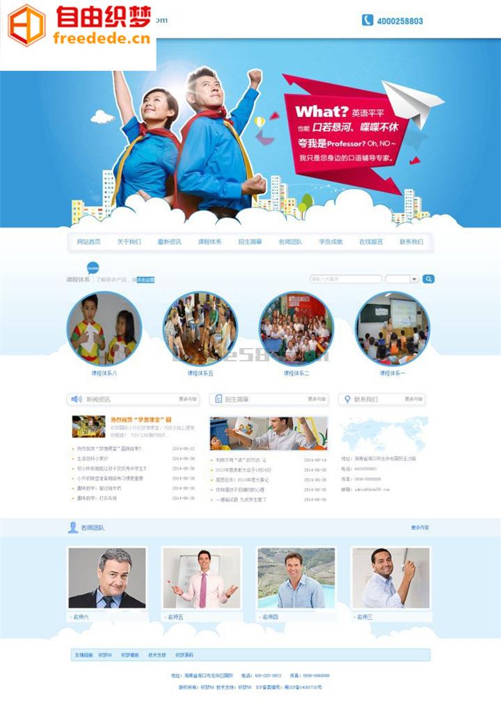 爱上源码网文章蓝色学校教育培训机构类企业网站织梦模板营销型整站源码下载的内容插图