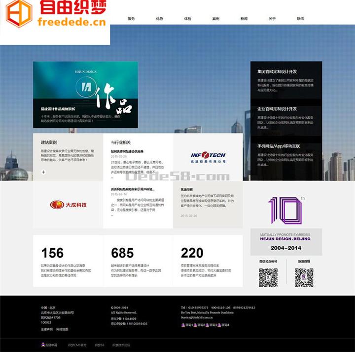 爱上源码网文章织梦宽屏网建设计类企业通用模板营销型整站源码下载的内容插图