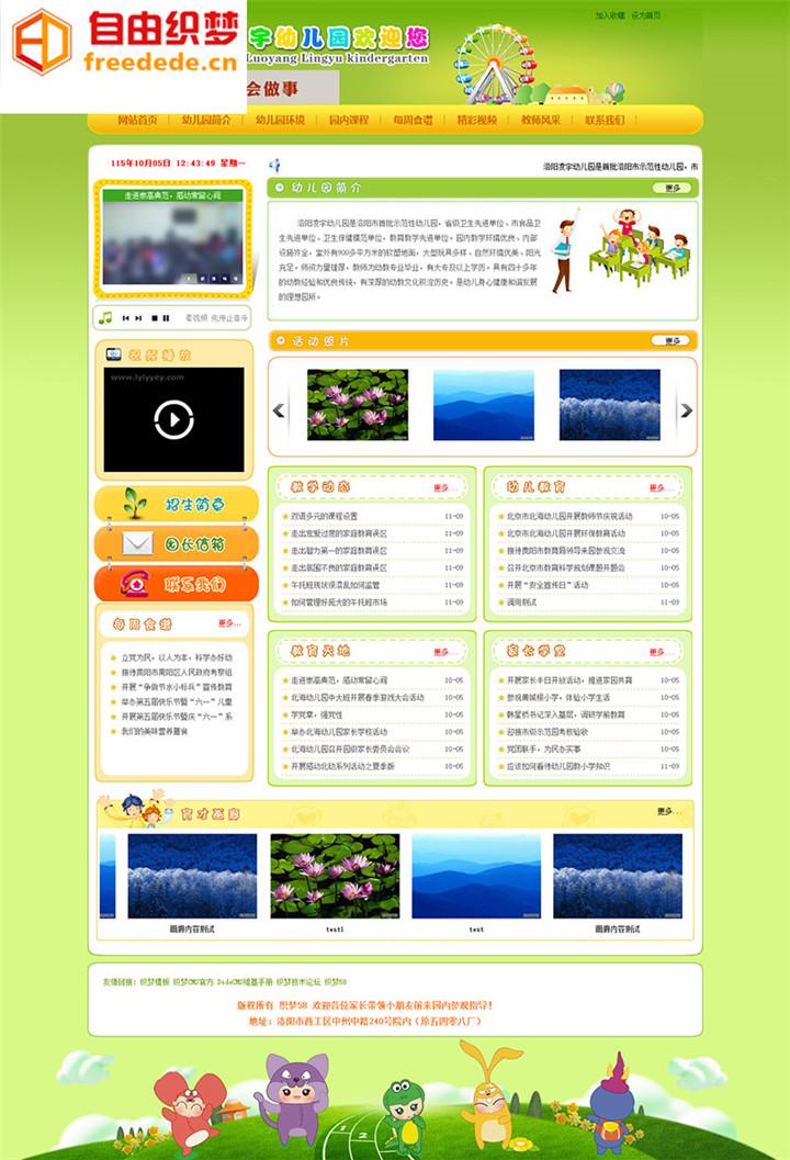 爱上源码网文章织梦浅绿色幼儿园网站整站模板营销型整站源码下载的内容插图