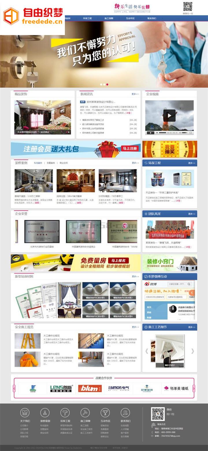 爱上源码网文章装饰工作室装修装潢企业网站织梦模板营销型整站源码下载的内容插图