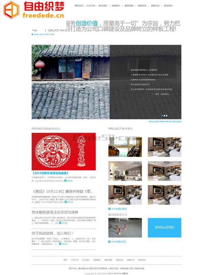 爱上源码网文章装饰装修设计工作室类企业网站dedecms模板营销型整站源码下载的内容插图